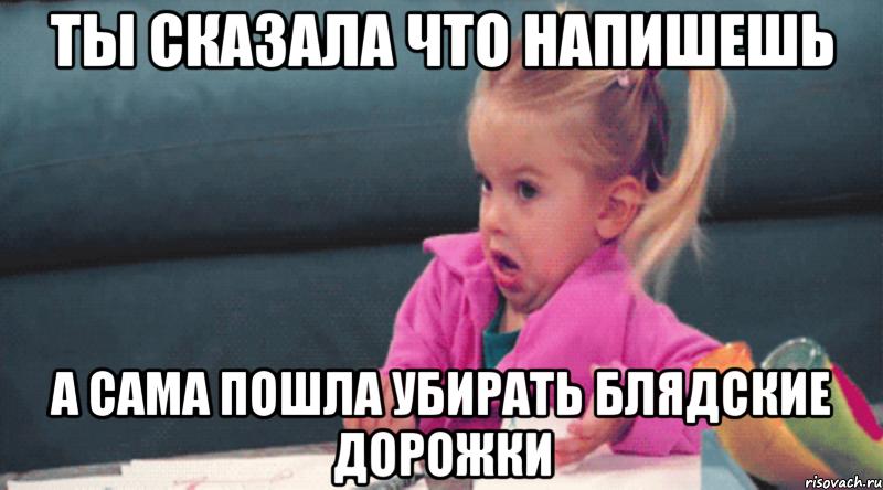 blyadskaya-dorozhka-u-devushki