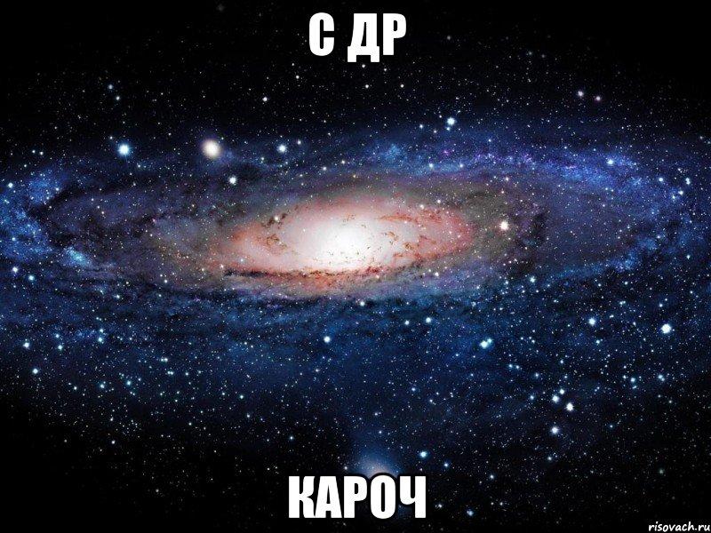 С др кароч мем вселенная