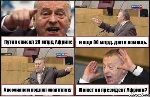 http://risovach.ru/upload/2013/04/mem/zhirenovskij_17472821_orig_.jpg
