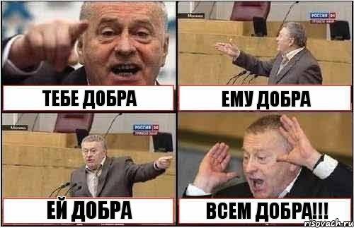 http://risovach.ru/upload/2013/04/mem/zhirenovskij_17638086_orig_.jpg