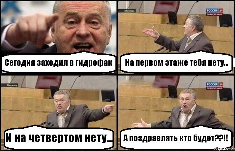 Анекдот Жириновского Унитаз