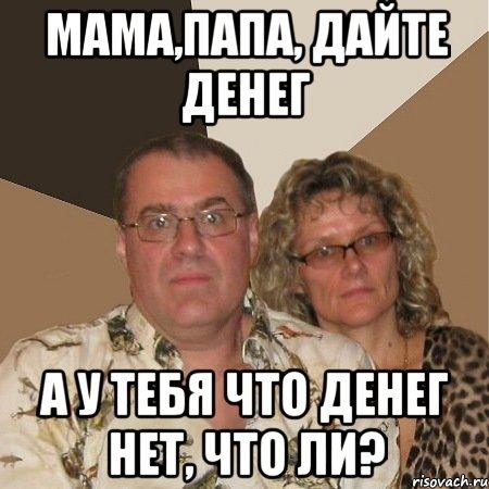 а у тебя папа: