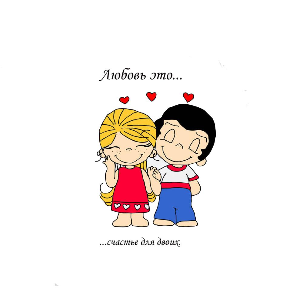 Love is шаблон скачать