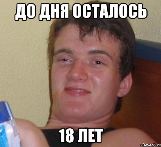 лет до 18 лет: