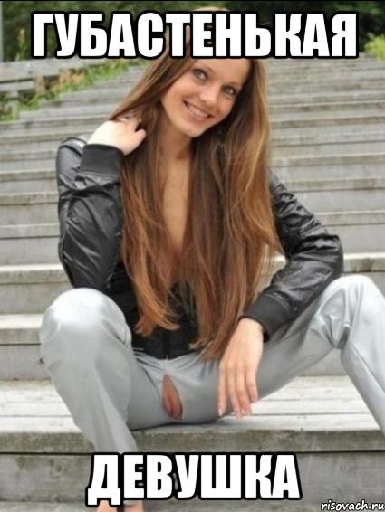 губастенькая девушка, Мем 1 - Рисовач ...: http://risovach.ru/kartinka/1001988