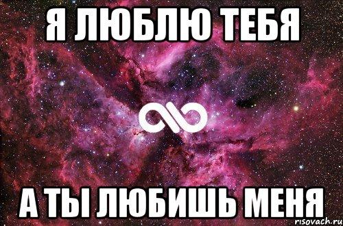 я тебя люблю как ты: