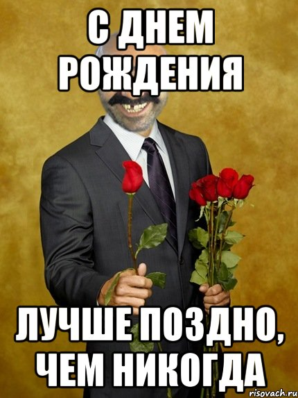 Поздравления ашоту