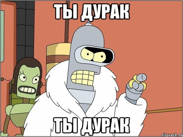 http://risovach.ru/upload/2013/05/mem/bender_19402933_orig_.jpg
