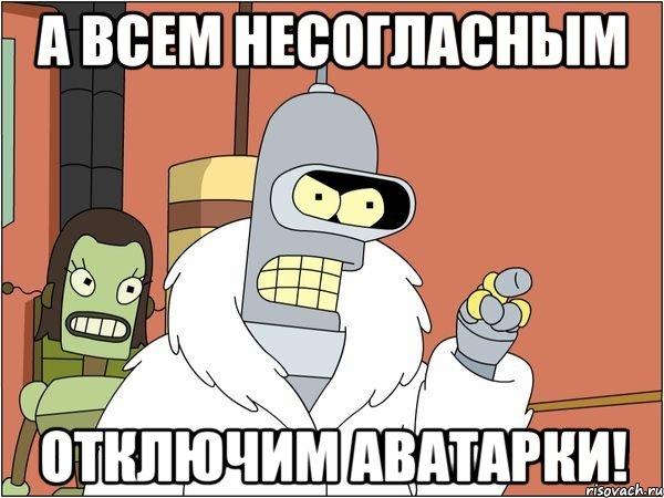 аватарки бендер: