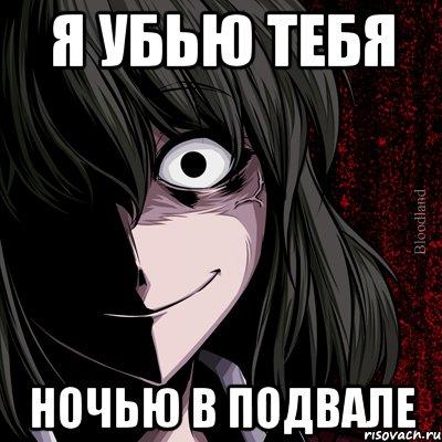 убью тебя картинки