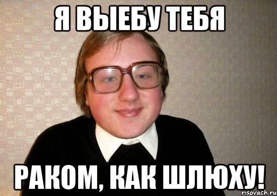 шлюху: