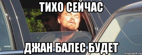 ДЖАН БАЛЕС СКАЧАТЬ БЕСПЛАТНО