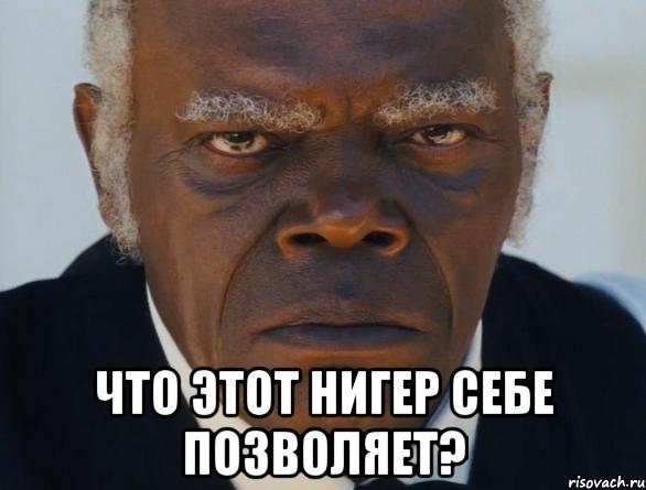 chto-etot-nigger-sebe-pozvolyaet_1896272