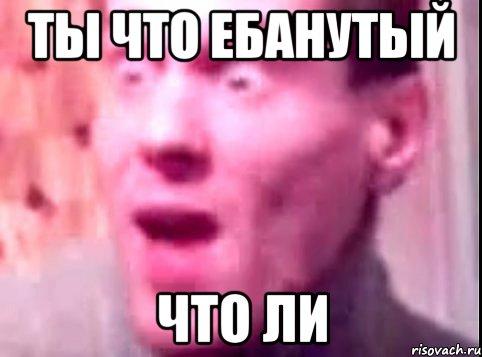 ohueesh-huy-ebaniy