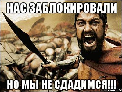 http://risovach.ru/upload/2013/05/mem/eto-sparta_20277210_orig_.jpg