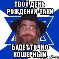 Поздравления на иврите с днем рождения