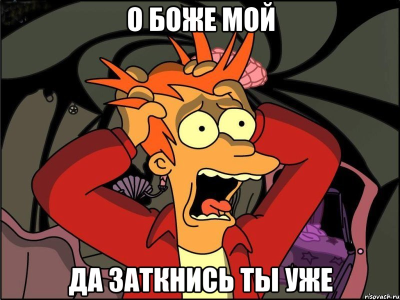боже ты мой: