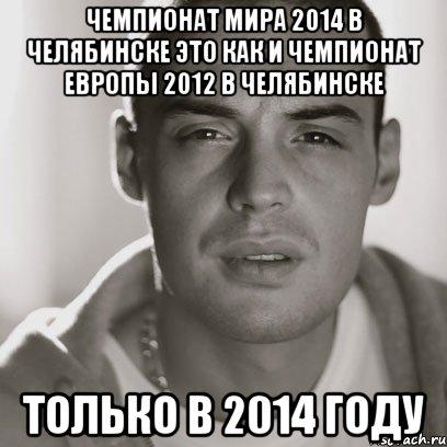 Чемпионат европы 2012 в челябинске