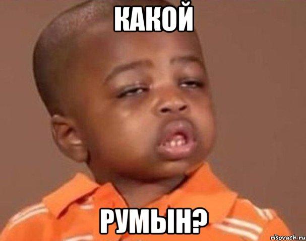http://risovach.ru/upload/2013/05/mem/kakoy-pacan_19129965_orig_.jpeg