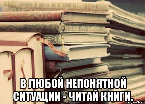Писатели которые любили читать книги