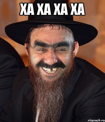 ха ха ха ха , Мем Кошерный Ашотик - Рисовач .Ру