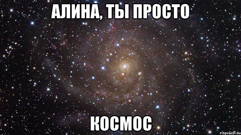 Алина ты просто космос)