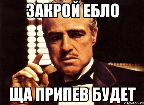 закрой ебло ща припев будет, Мем крестный отец - Рисовач .Ру