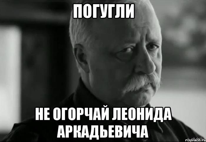 leonid-arkadevich-nedovolen-chto-_187231