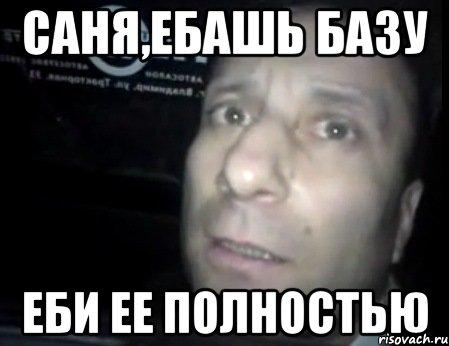menya-zovut-syava-ya-byu-ebalo