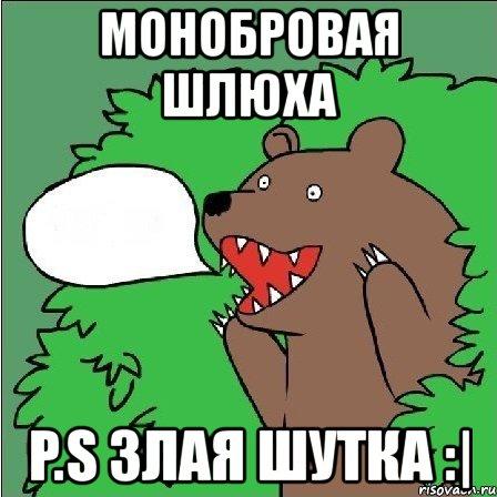 мемы про шлюх