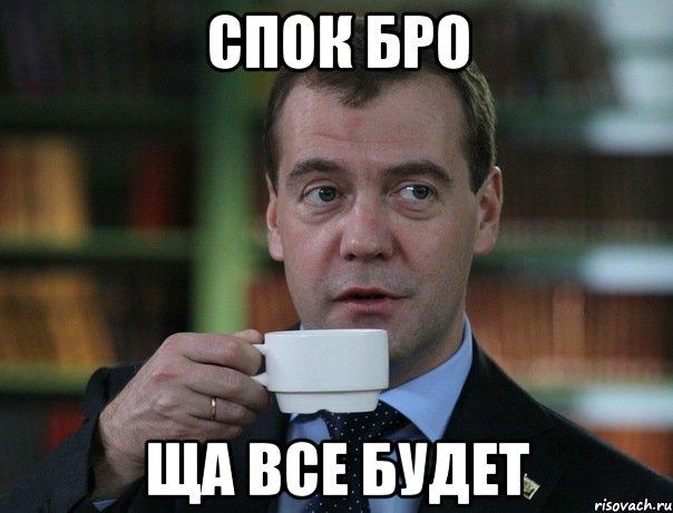 спок бро ща все будет, Мем Медведев спок бро - Рисовач .Ру