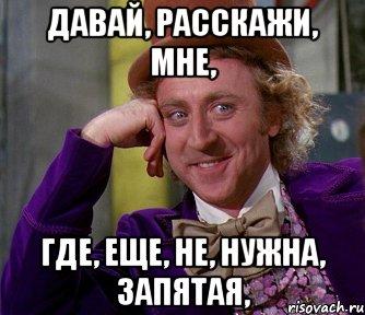 http://risovach.ru/upload/2013/05/mem/moe-lico_17970244_orig_.jpeg