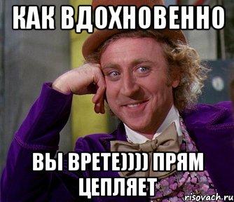 как вдохновенно вы врете)))) прям цепляет, Мем мое лицо