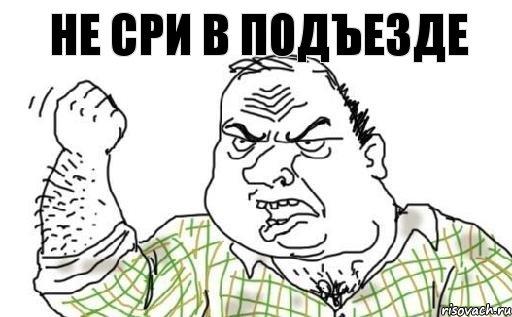 Срать в подъезде: http://2kasary.ru/podsmotrennye-chulki/12972-srat-v-podezde.html