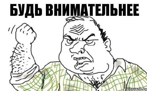 http://risovach.ru/upload/2013/05/mem/muzhik-bleat_19553383_orig_.jpg