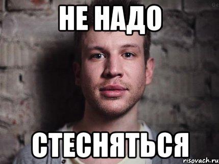 ne-nado-stesnyatsya_18853515_orig_.jpeg