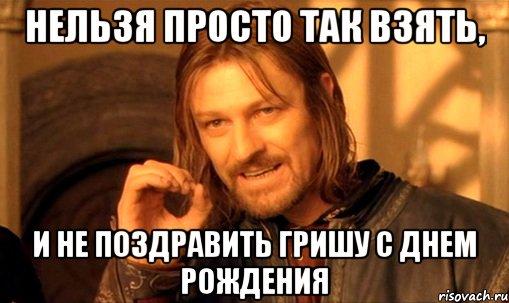Мемы создать с днем рождения 167