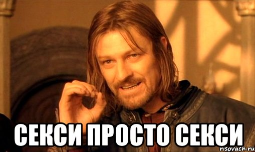 nelzya-prosto-tak-vzyat-i-boromir-mem_20