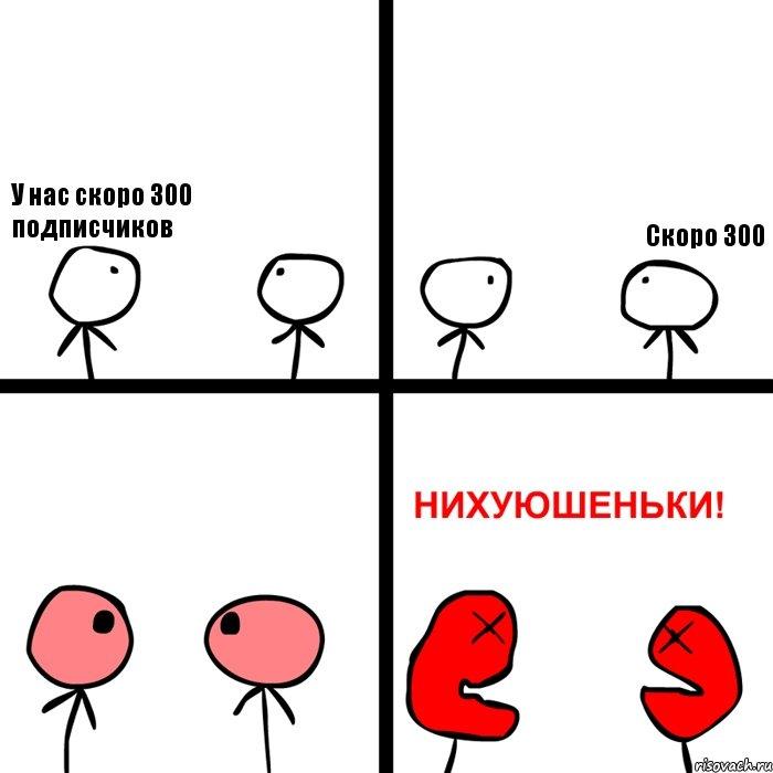 У нас скоро 300 подписчиков Скоро 300, Комикс Нихуюшеньки ...
