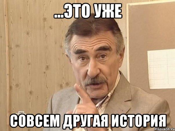 no-eto-uzhe-sovsem-drugaya-istoriya_1982