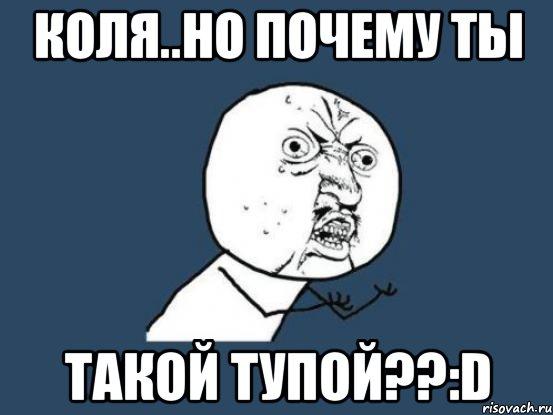 http://risovach.ru/upload/2013/05/mem/nu-pochemu_17917921_orig_.jpg