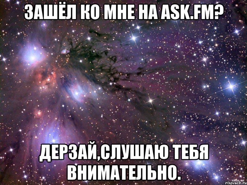 ко мне слушать: