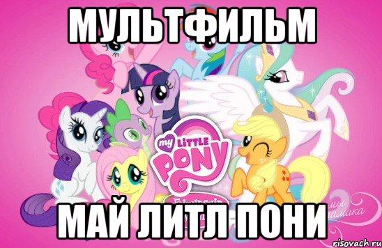 Мультфильм май литл пони мем пони