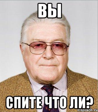 вы спите: