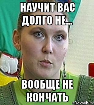 devushka-dolgo-ne-konchaet