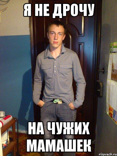 Дрочи.ру дрочи не