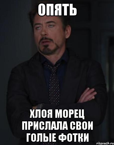 Хлоя Морец Голая Вк