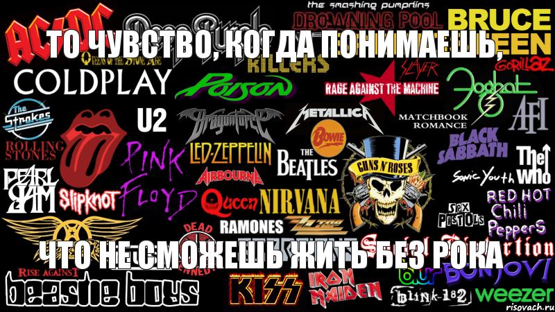 картинки рок рулит