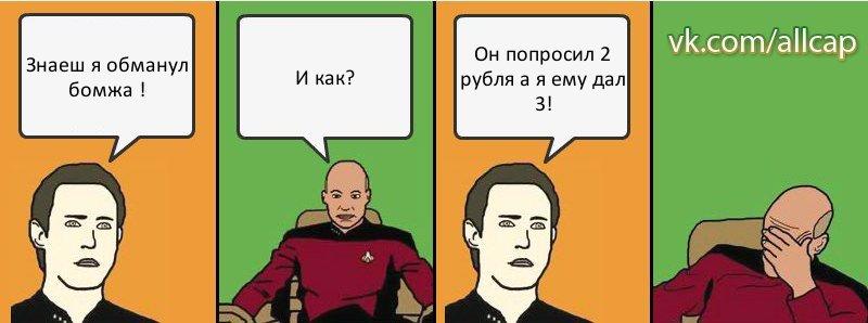 3 рубля бомж: