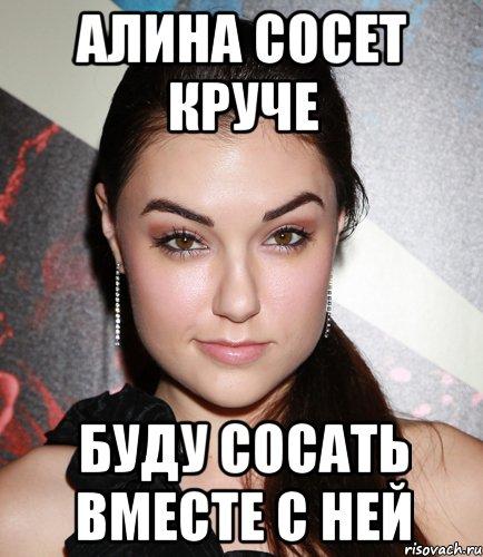 алина сосет фото